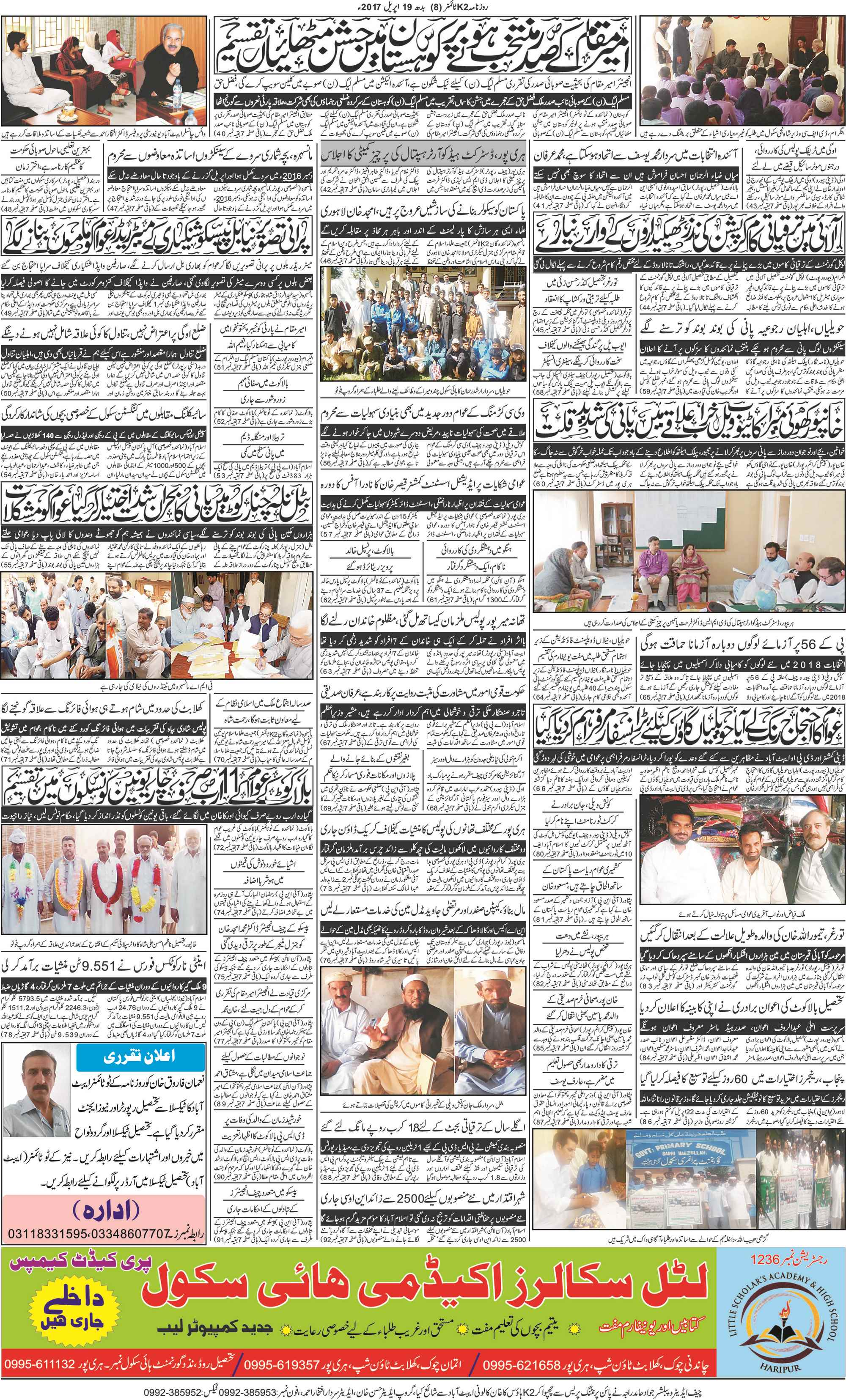 Thesis express news